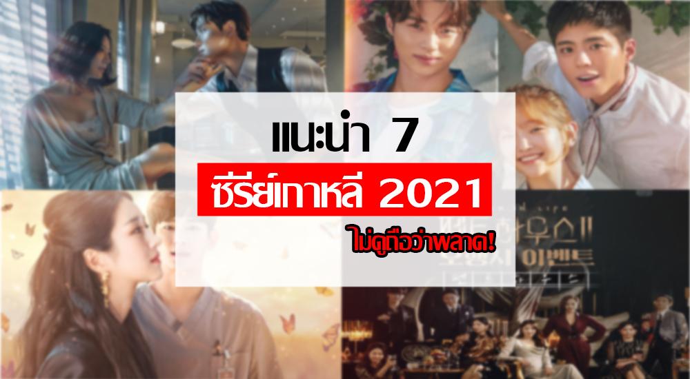 แนะนำ 7 ซีรีย์เกาหลี 2021 ไม่ดูถือว่าพลาด!