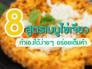 8 สูตรเมนูไข่เจียว ทำเองได้ง่ายๆ อร่อยเต็มคำ