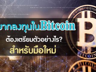 อยากลงทุนใน Bitcoin ต้องเตรียมตัวอย่างไร สำหรับมือใหม่