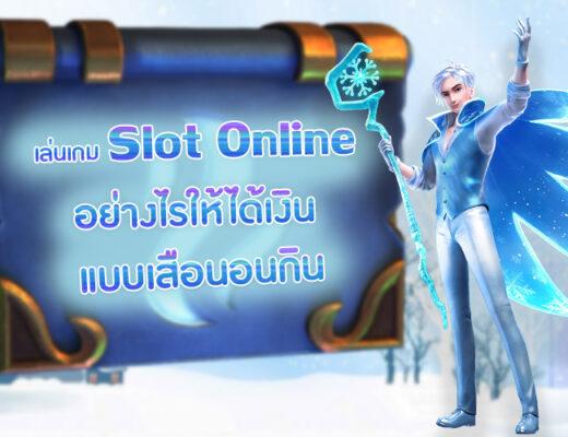 เล่นเกม Slot Online อย่างไรให้ได้เงินแบบเสือนอนกิน