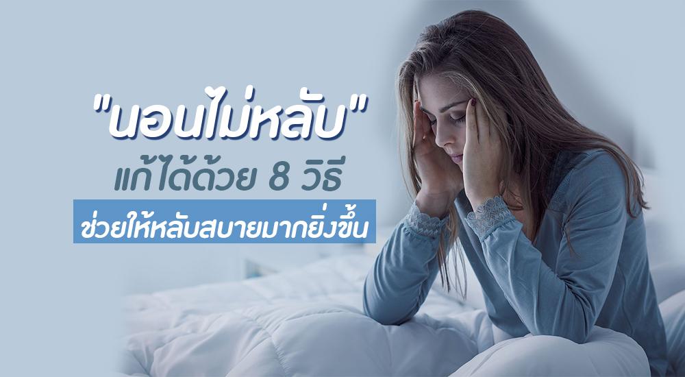 """""""นอนไม่หลับ"""" แก้ได้ด้วย 8 วิธี ช่วยให้หลับสบายมากยิ่งขึ้น"""
